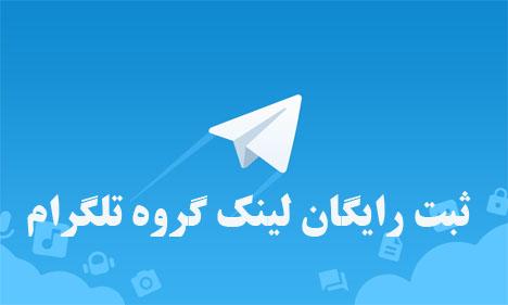 ثبت لینک رایگان تلگرام