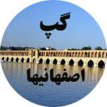 گروه چت دختر پسرای اصفهانی