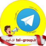ابر گروه تبلیغات تلگرام