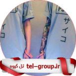 گروههای با حال تلگرام