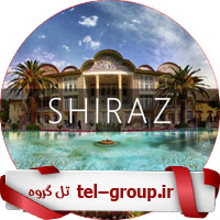 گروه شیرازیا
