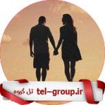 گروه چت عاشقانه تلگرام