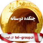 گروه دوست یابی کرمانشاه