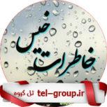 تلگرام عاشقانه