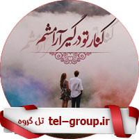 لینک گروه جنوب تهران