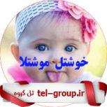 گروه دخترای تهرانی