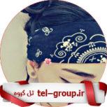 عضویت در گروه مختلط تلگرام