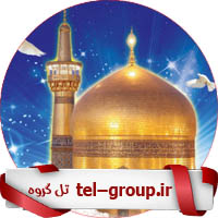 گروه تلگرام +18 مشهد