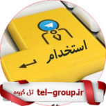 لینک گروه کاریابی تلگرام