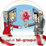 گپ دختر و پسر در تلگرام