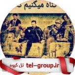 گروه خوب و دوستانه