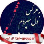 معرفی گروههای دوستیابی تلگرام