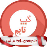 گروه گپ تلگرام
