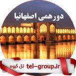 گروه تلگرام بهارستان اصفهان