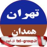 گروههای تلگرام تهران