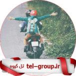 دوستان تلگرامی