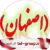 گروه اصفهانیها