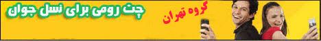 گپ تهران