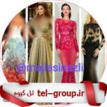 گروه تلگرام لباس زنانه