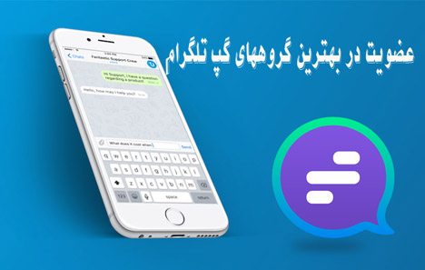 گپ تلگرام