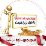 رایگان در تلگرام تبلیغ کن