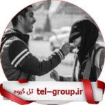 دختر ای تهرانی در تلگرام