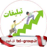 گروه تلگرامی تبلیغاتی