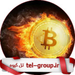 گروه تلگرام بیت کوین