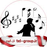 گروه تمرین خوانندگی