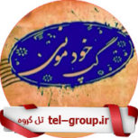 گروه تلگرام خودمونی