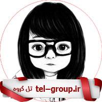 گروه تلگرام دخترونه