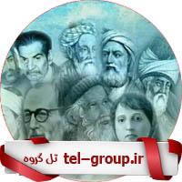 گروههای شعر تلگرام