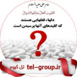 گروه تلگرام سوالات مذهبی