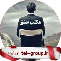 گروه تلگرامی انساننیت