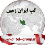 گپ همه ایران