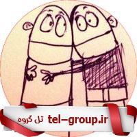 دوستان خوب تلگرامی