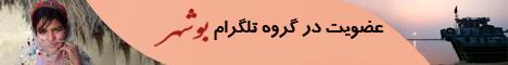گپ بوشهر تلگرام