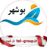 عضویت در گروه تلگرام بوشهر