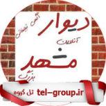 گروه تبلیغاتی مشهد