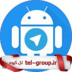 ربات رایگان برای گروه تلگرام
