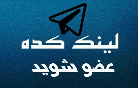 لینک گروههای تلگرام