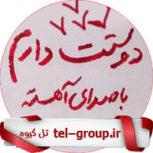 گروه تلگرام عاشقانه