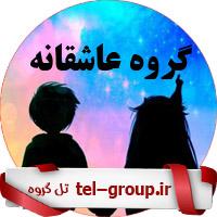 معرفی گروههای عاشقانه