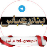 گروه تلگرام بندری