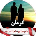 گروه تلگرام کرمان