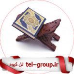 گروه معجزات قرآن