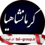گروه چت دختر پسرای کرمانشاهی