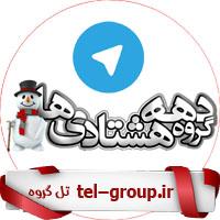 گروه دهه هشتاد اصفهان