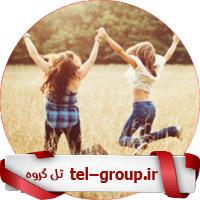 عضویت در گروه دوستانه