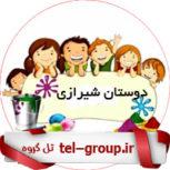 گروه تلگرام دختر پسرای شیرازی